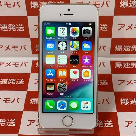 iPhone5s 32GB AU○ バッテリー100% ゴールド-正面