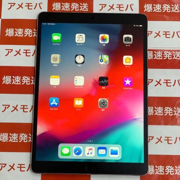 iPad Pro 10.5インチ 256GB docomo版SIMフリー MPHG2J/A A1709 正面