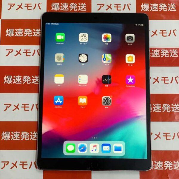 iPad Pro 10.5インチ 256GB docomo版SIMフリー MPHG2J/A A1709正面