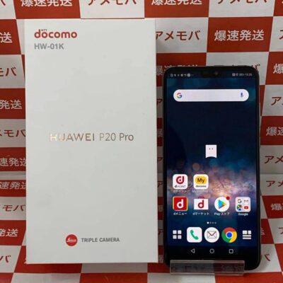 HUAWEI P20 Pro 128GB docomo版SIMフリー HW-01K