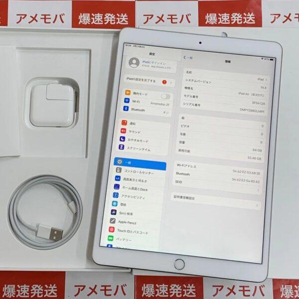 iPad Air 第3世代 Wi-Fiモデル 64GB 3F561J/A A2152 展示品-正面