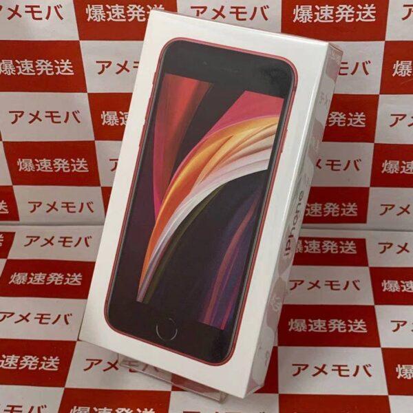 iPhone SE 第2世代 64GB docomo版SIMフリー MHGR3J/A A2296正面