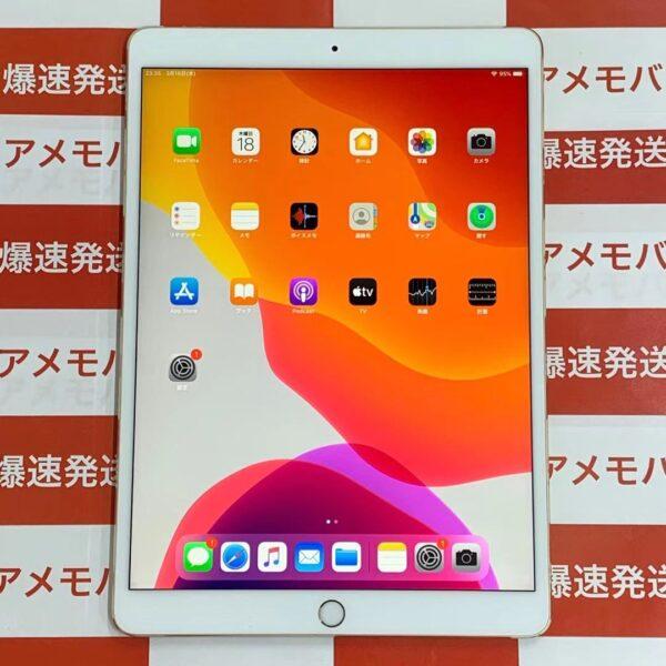 iPad Pro 10.5インチ Wi-Fiモデル 256GB MPF12J/A A1701-正面
