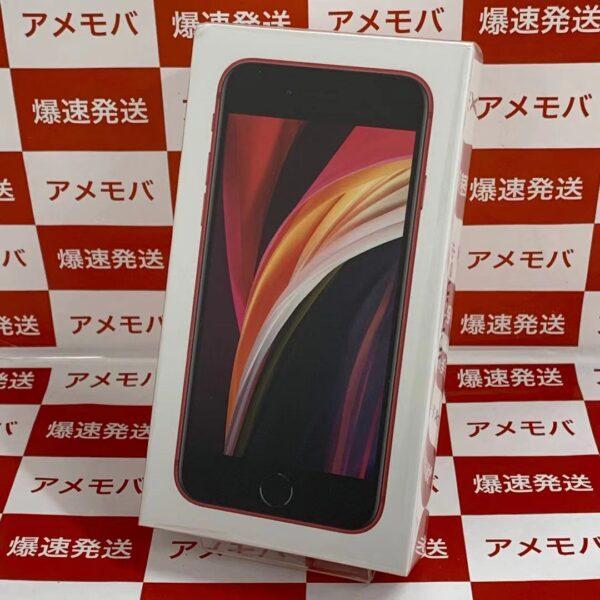 iPhone SE 第2世代 64GB Apple版SIMフリー MHGR3J/A A2296正面