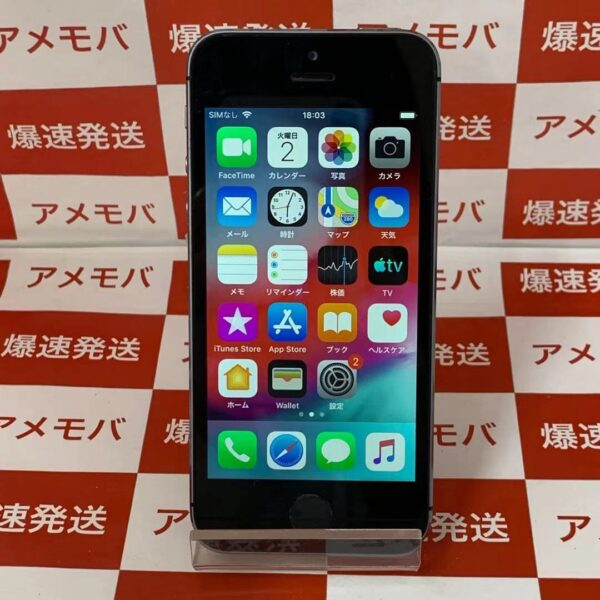 iPhone5s docomo 16GB ME332J/A A1453-正面