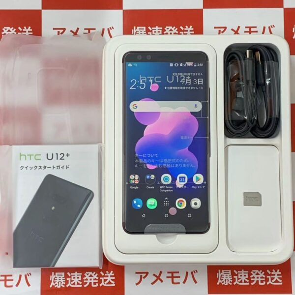 HTC U12+ SIMフリー 128GB 2Q55500-正面