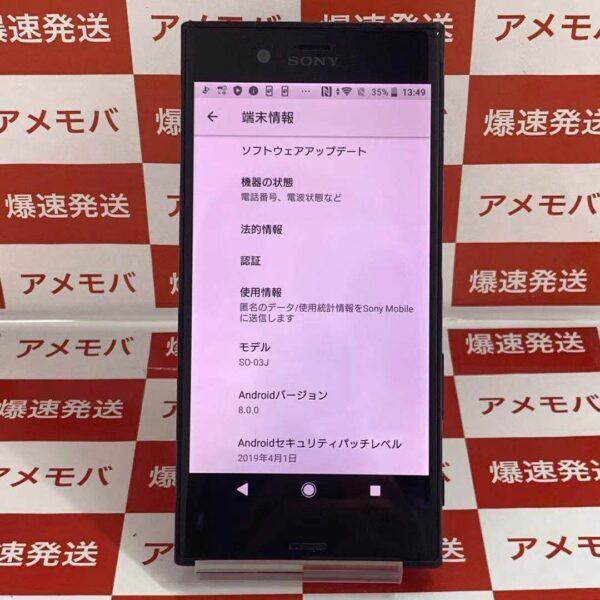 Xperia XZs SO-03J docomo 32GB SIMロック解除済み-正面