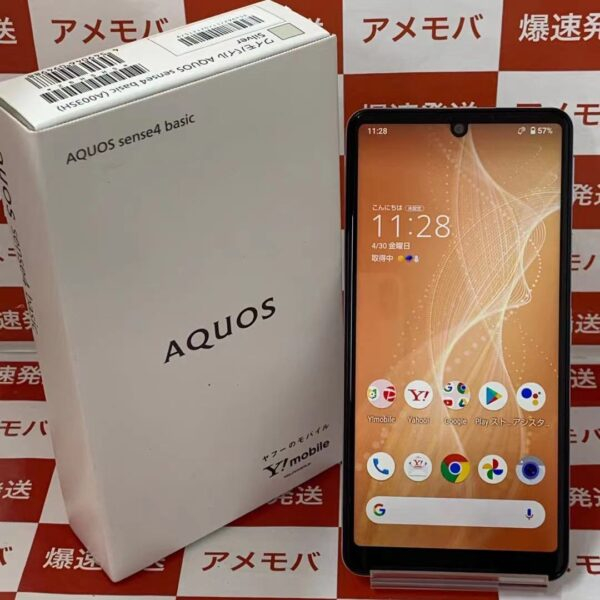 AQUOS sense4 basic Y!mobile 64GB SIMロック解除済み-正面