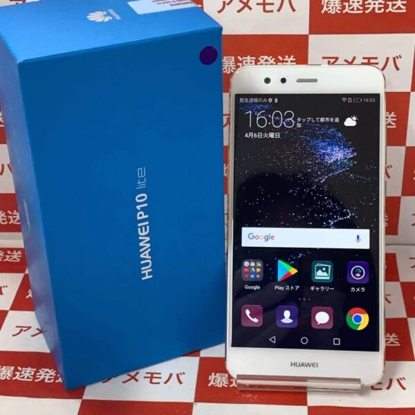 HUAWEI P10 lite WAS-LX2J UQmobile 32GB SIMロック解除済み-正面