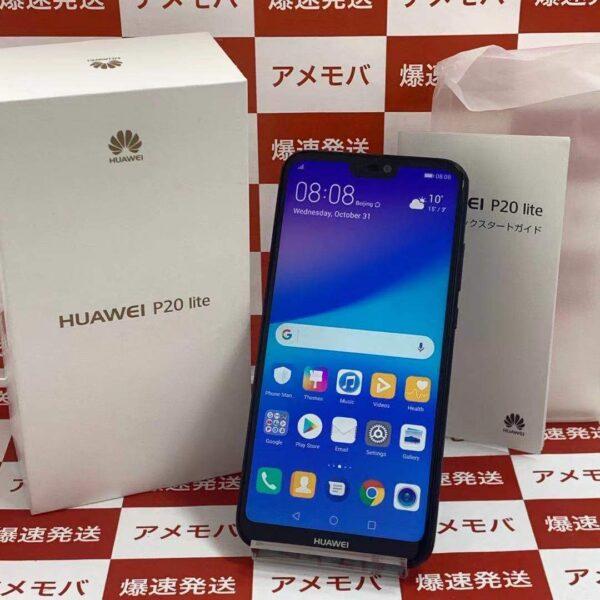 HUAWEI P20 lite UQmobile 32GB ANE-LX2J SIMロック解除済み-正面