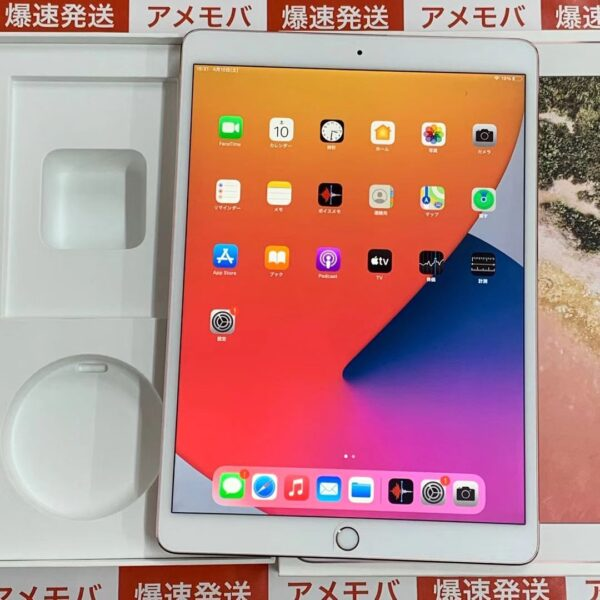 iPad Pro 10.5インチ Wi-Fiモデル 64GB 3D119J/A A1701-正面