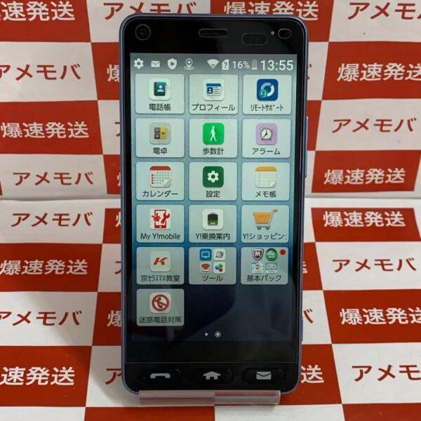 かんたんスマホ 705KC Y!mobile 32GB SIMロック解除済み-正面