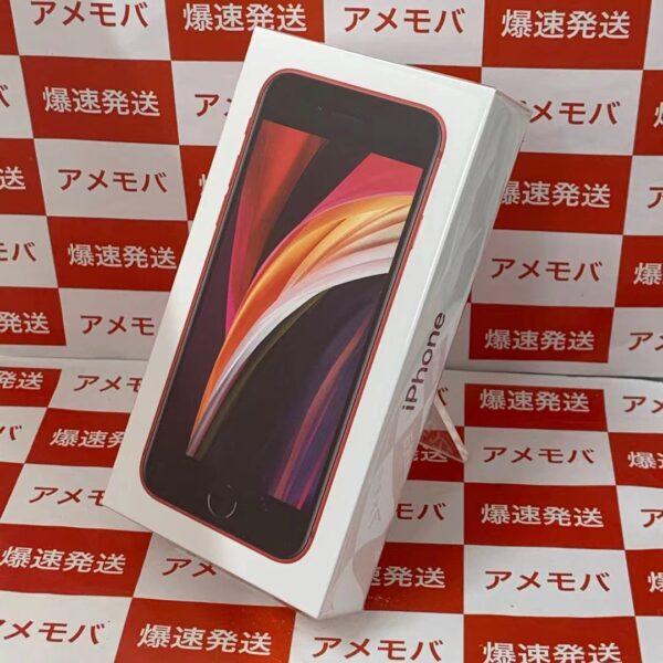 iPhone SE 第2世代 128GB UQ版SIMフリー MHGV3J/A A2296正面