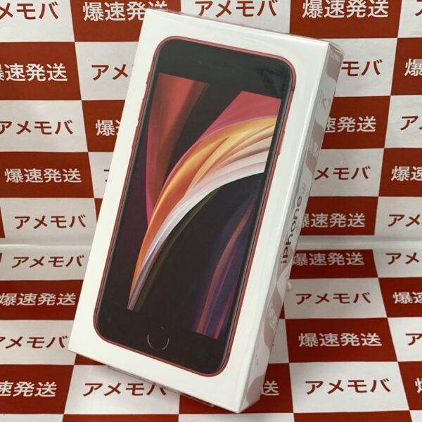 iPhoneSE 第2世代 Apple版SIMフリー 256GB MHGY3J/A A2296-正面