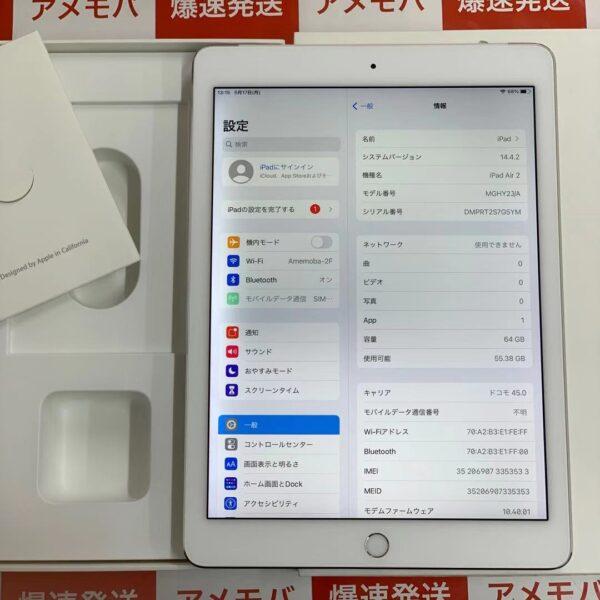 iPad Air 第2世代 docomo 64GB MGHY2J/A A1567-正面
