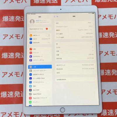 iPad Pro 10.5インチ Wi-Fiモデル 256GB MPF22J/A A1701