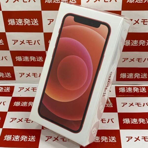 iPhone12 mini docomo版SIMフリー 128GB MGDN3J/A A2398 正面