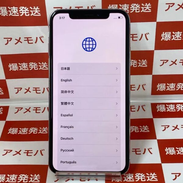 iPhoneXS docomo版SIMフリー 64GB MTAX2J/A A2098-正面