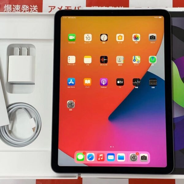 iPad Air 第4世代 Wi-Fiモデル 256GB MYFT2J/A A2316-正面