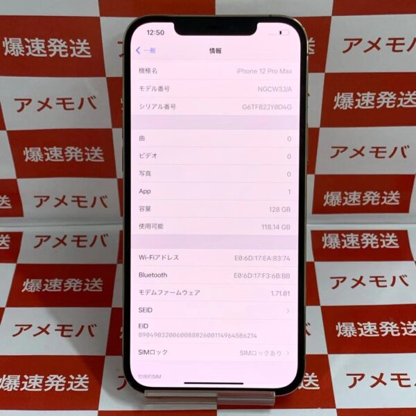 iPhone12 Pro Max SoftBank版SIMフリー 128GB NGCW3J/A A2410-正面