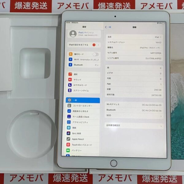 iPad Pro 10.5インチ Wi-Fiモデル 256GB 海外版 MPF12PP/A A1701-正面