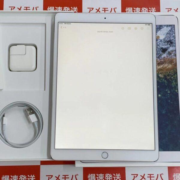 iPad Pro 10.5インチ au版SIMフリー 64GB MQF02J/A A1709-正面