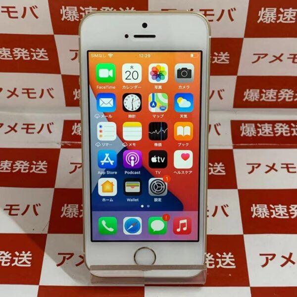 iPhoneSE UQmobile版SIMフリー 128GB MP882J/A A1723-正面