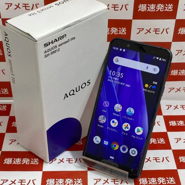 AQUOS sense3 lite SH-RM12 SIMフリー 64GB 楽天モバイル 新品同様品-正面