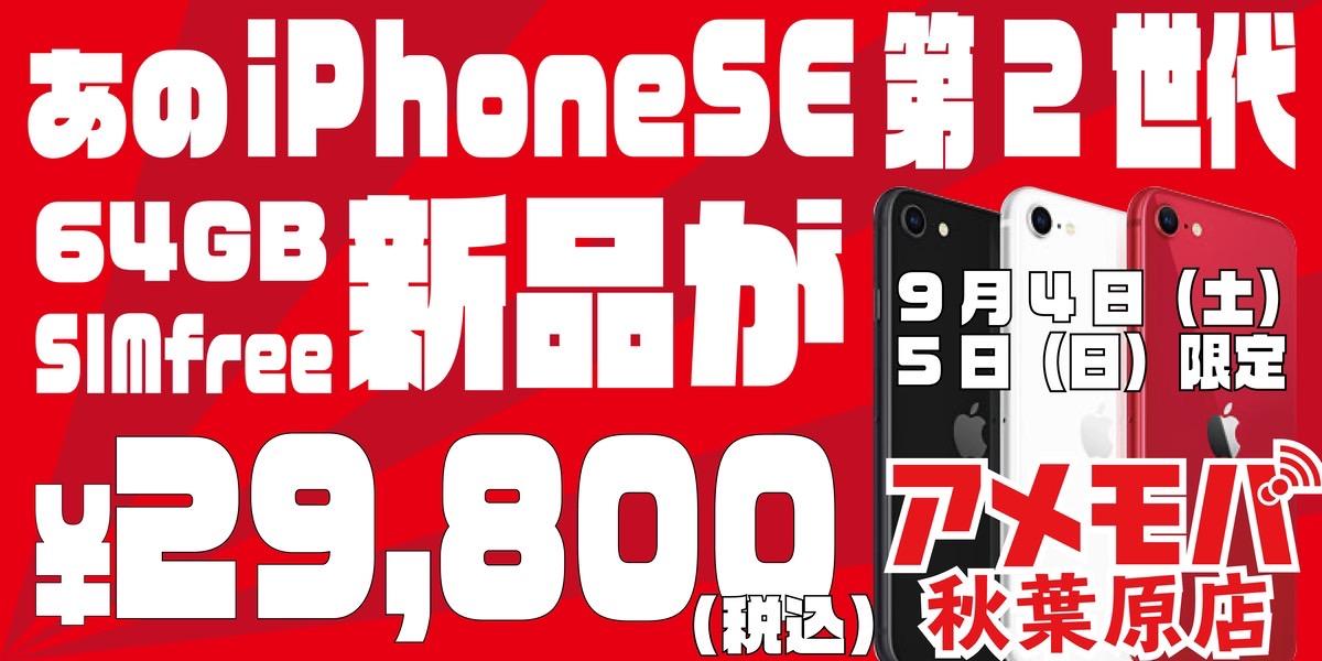 iPhoneSE2 キャンペーン